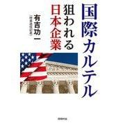 国際カルテル―狙われる日本企業 [単行本]