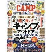 MONOQLO CAMP 2020 [ムックその他]