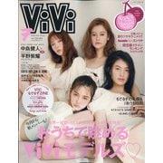 表紙違い版ViVi 2020年 07月号 [雑誌]