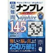逸品超難問ナンプレプレミアム145選Sapphire-理詰めで解ける!脳を鍛える! [文庫]