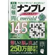 秀逸超難問ナンプレプレミアム145選Emerald-理詰めで解ける!脳を鍛える! [文庫]