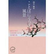 ことばにうつす風景―近代日本の文章表現における美辞麗句集 [単行本]