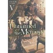 Unnamed Memory〈5〉祈りへと至る沈黙(電撃の新文芸) [単行本]