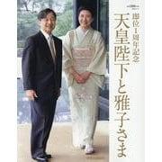 即位1周年記念 天皇陛下と雅子さま [ムックその他]