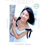 武田玲奈 3rd PHOTO BOOK TABIRENA trip 3 [ムックその他]
