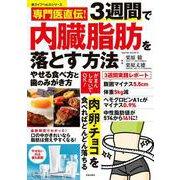 専門医直伝!3週間で内臓脂肪を落とす方法 やせる食べ方と歯のみがき方(SAKURA MOOK) [ムックその他]
