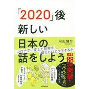 「2020」後 新しい日本の話をしよう [単行本]