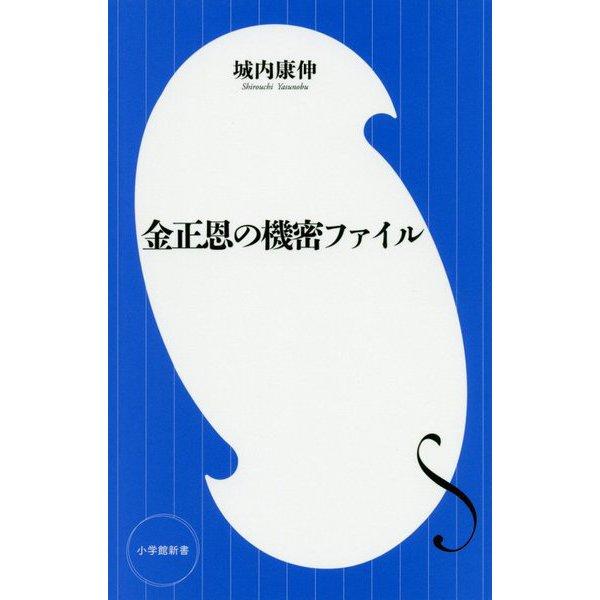 金正恩の機密ファイル(小学館新書) [新書]