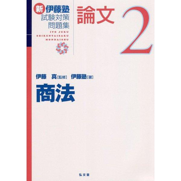 新伊藤塾試験対策問題集 論文〈2〉商法 [全集叢書]