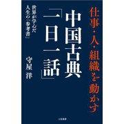 仕事・人・組織を動かす中国古典「一日一話」 [単行本]