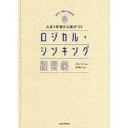 入社1年目から差がつくロジカル・シンキング練習帳 [単行本]
