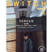 SWITCH Vol.38 No.6 特集 うたのことば [単行本]