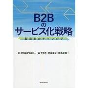 B2Bのサービス化戦略―製造業のチャレンジ [単行本]