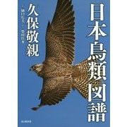 日本鳥類図譜 [単行本]