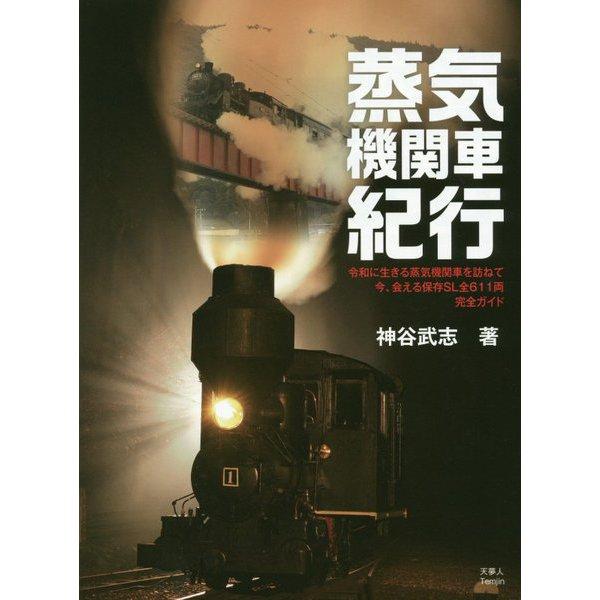 蒸気機関車紀行―令和に生きる蒸気機関車を訪ねて 今、会える保存SL全611両完全ガイド [ムックその他]