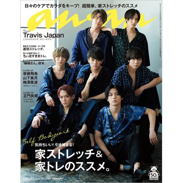 an・an (アン・アン) 2020年 5/13号 [雑誌]