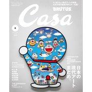 Casa BRUTUS (カーサ ブルータス) 2020年 06月号 [雑誌]
