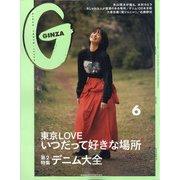 GINZA (ギンザ) 2020年 06月号 [雑誌]