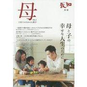 母〈VOL.2〉子育てのための人間学(致知別冊) [単行本]