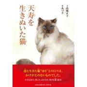 天寿を生きぬいた猫 [絵本]