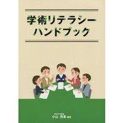 学術リテラシーハンドブック [単行本]