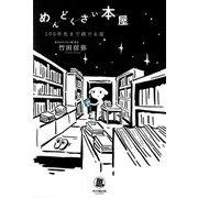 めんどくさい本屋―100年先まで続ける道(ミライのパスポ) [単行本]