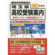埼玉県高校受験案内〈2021年度用〉 [全集叢書]