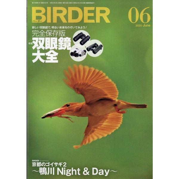 BIRDER (バーダー) 2020年 06月号 [雑誌]