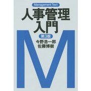 マネジメント・テキスト 人事管理入門 第3版 [単行本]