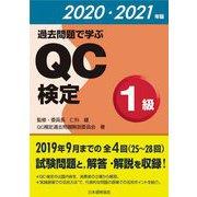 過去問題で学ぶQC検定1級〈2020・2021年版〉 [単行本]