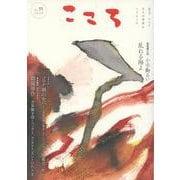 こころ Vol.55<55>(こころ) [単行本]