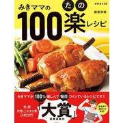 みきママの100楽(たの)レシピ(別冊エッセ) [ムックその他]