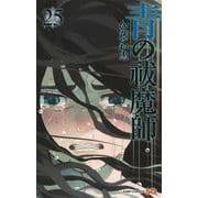 青の祓魔師 25(ジャンプコミックス) [コミック]