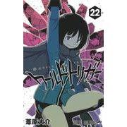 ワールドトリガー 22(ジャンプコミックス) [コミック]