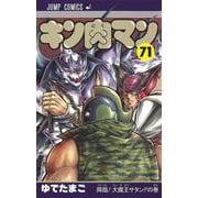 キン肉マン 71(ジャンプコミックス) [コミック]