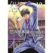 怨み屋本舗 WORST 12(ヤングジャンプコミックス) [コミック]