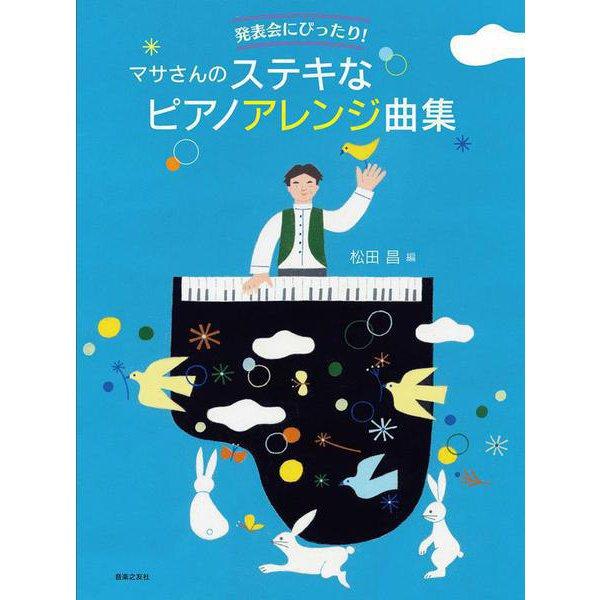 発表会にぴったり!マサさんのステキなピアノアレンジ曲集 [単行本]