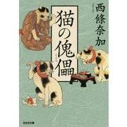猫の傀儡(光文社時代小説文庫) [文庫]