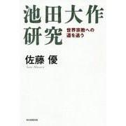 池田大作研究―世界宗教への道を追う [単行本]