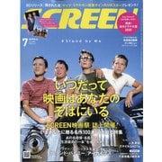 SCREEN(スクリーン) 2020年 07月号 [雑誌]