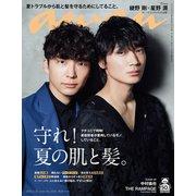 an・an (アン・アン) 2020年 5/20号 [雑誌]