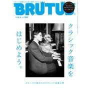 BRUTUS (ブルータス) 2020年 6/1号 [雑誌]