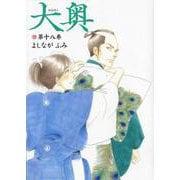 大奥 18(ヤングアニマルコミックス) [コミック]