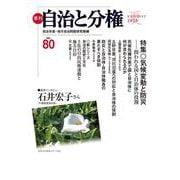 季刊 自治と分権 第80号 [全集叢書]