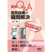 電気Q&A電気設備の疑問解決 [単行本]