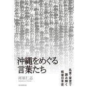 沖縄をめぐる言葉たち―名言・妄言で読み解く戦後日本史 [単行本]