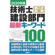 技術士第二次試験建設部門最新キーワード100〈2020年版〉 [単行本]