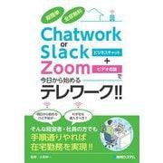 超簡単 全部無料 Chatwork or Slack+Zoomで今日から始めるテレワーク!! [単行本]