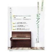 楽譜が読めなくてもピアノが弾けるようになる本-新発想で学ぶ [単行本]