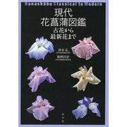 現代花菖蒲図鑑―古花から最新花まで [単行本]